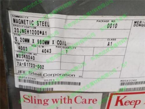 10JNEX900 10JNHF600 20JNEH1200 JFE川崎硅钢 超级铁芯 JFE Super Core